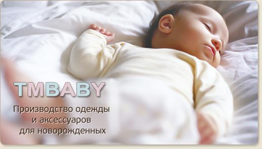 Производство детской одежды для новорождённых   Товары малышам 23e99ae823b